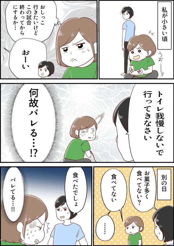 コミック_001 (1)