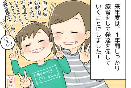 【息子の成長】療育で笑顔が増える #4コマ母道場