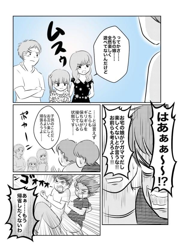 義妹の子_003 (1)