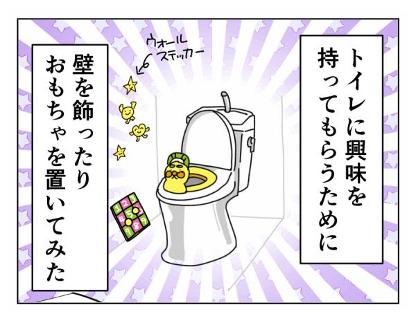 トイトレに興味をもってもらうためにトイレをバージョンアップ