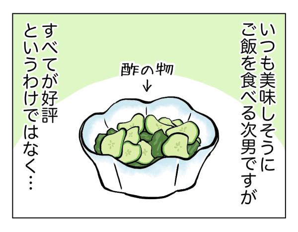 3歳の食レポ3_1
