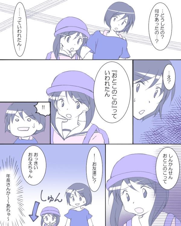 単発(オリ)8月11日配信分②