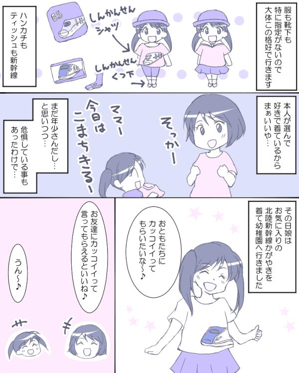 単発(オリ)8月11日配信分①