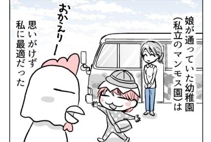 【ママ友0人育児道】ママ友がいない幼稚園生活 #4コマ母道場