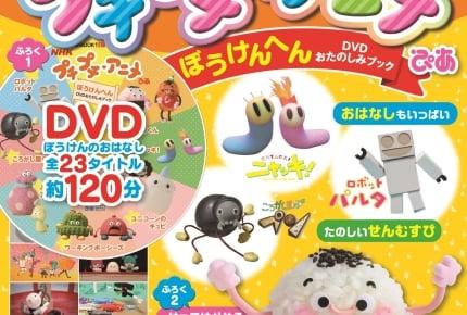 ニャッキやパルタも!NHK Eテレ『プチプチ・アニメ』から120分の大ボリュームDVD付き「おたのしみブック」発売