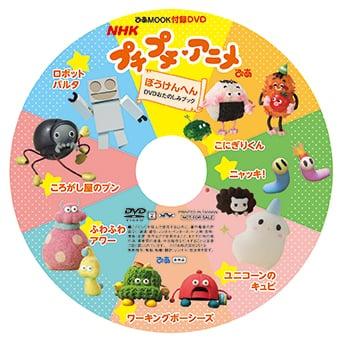 『NHK プチプチ・アニメぴあ ぼうけんへん DVD おたのしみブック』(ぴあ)(C)NHK・NEP
