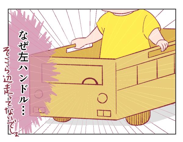 4コマ漫画㉖-4