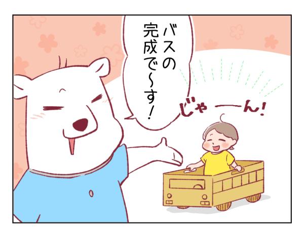 4コマ漫画㉖-3