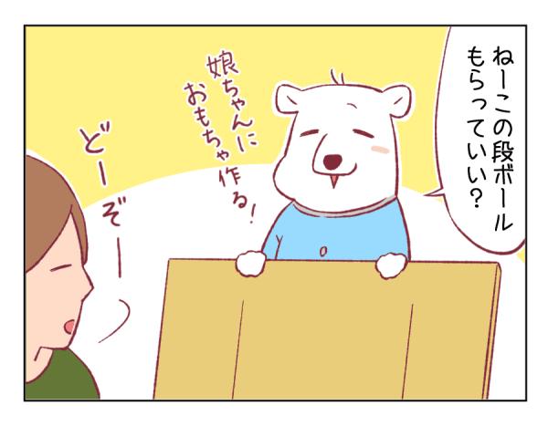 4コマ漫画㉖-1