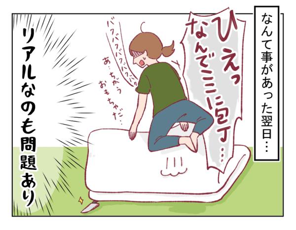 4コマ漫画㉕-4