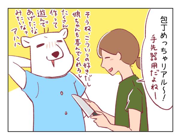 4コマ漫画㉕-3