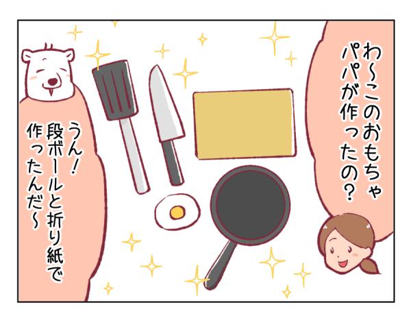 4コマ漫画㉕-2