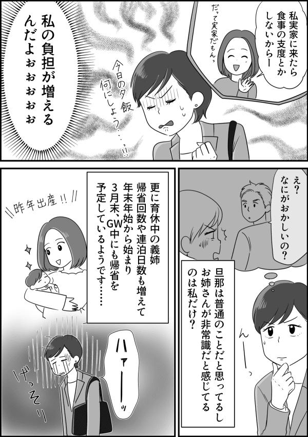 コミック2_003 (1)