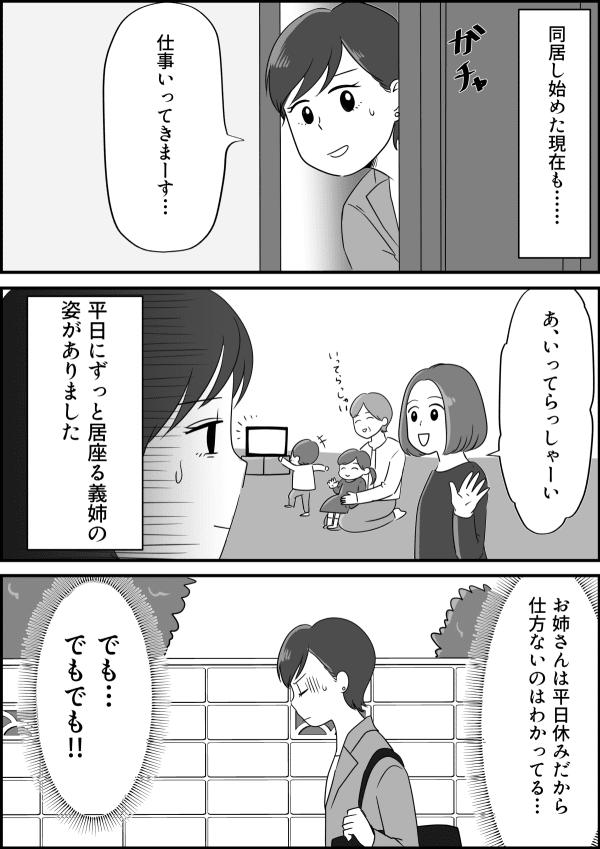 コミック2_002 (1)