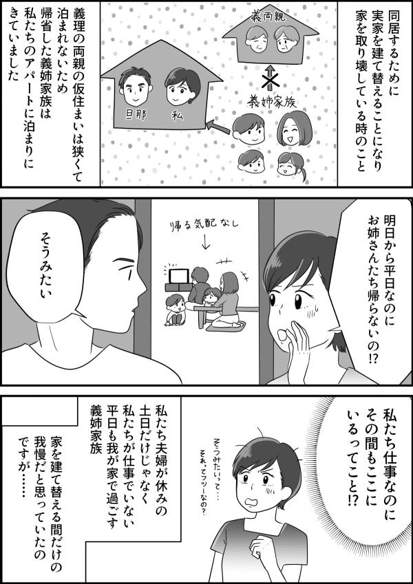 コミック2_001 (1)