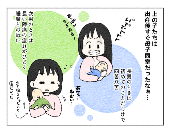 上の子たちのときは出産すぐに母子同室だったので、久々の1人時間!