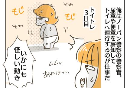【ゆるゆる双子母さん】トイレへ連行 #4コマ母道場