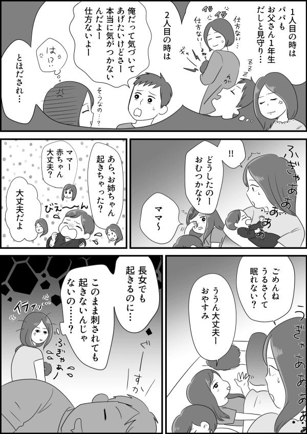 コミック_002 (2)