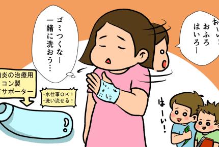 子どもがお風呂で大ケガ!病院で一生懸命に耐える姿に母は深く反省……