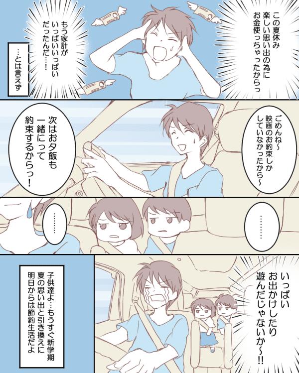単発(オリ)8月25日配信分③
