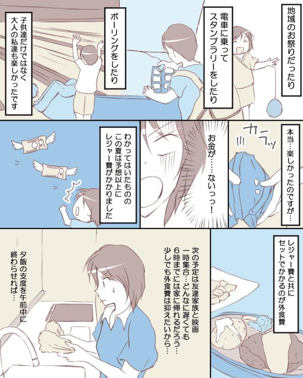 単発(オリ)8月25日配信分①ラフ (1)