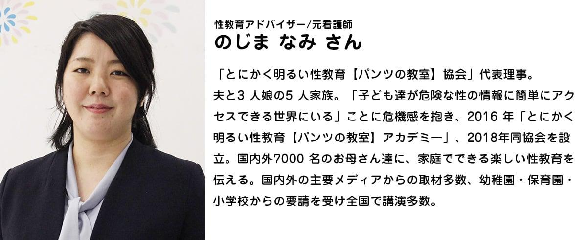 prof_nojima