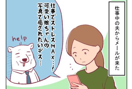 【パパ育児日記27・28話】パパからのリクエスト  #4コマ母道場