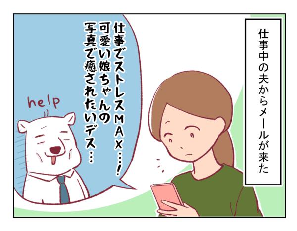 4コマ漫画㉗-1