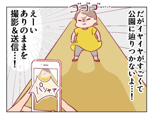 4コマ漫画㉘-3