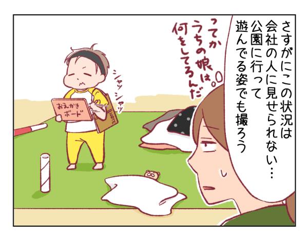 4コマ漫画㉘-2