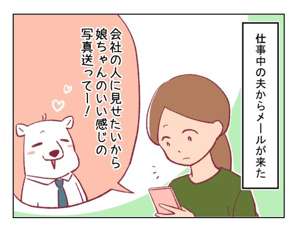 4コマ漫画㉘-1