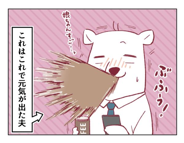 4コマ漫画㉗-4