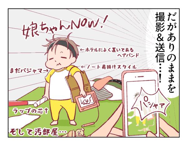 4コマ漫画㉗-3