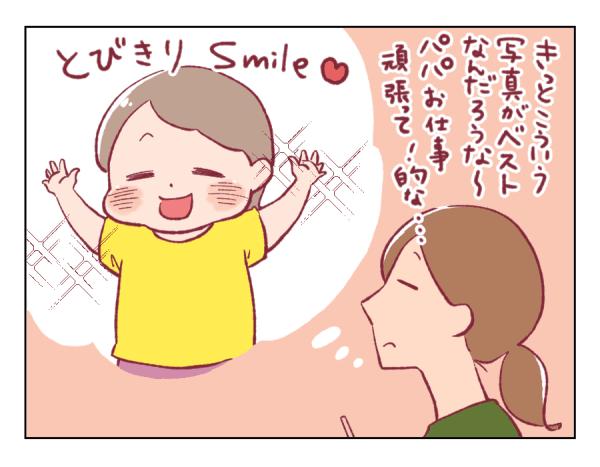 4コマ漫画㉗-2