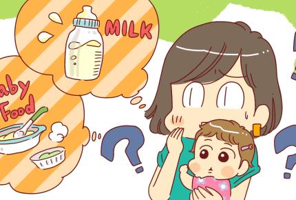 断乳は必要?離乳食はどこまで進める?0歳児の入園準備アレコレ。気になる連絡帳の謎も!