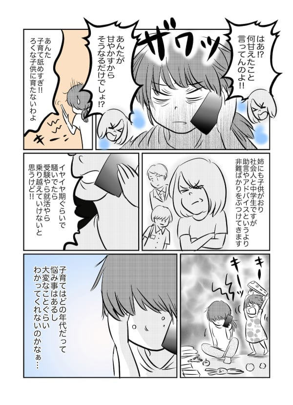 年の離れた姉がウザい話_002 (1)