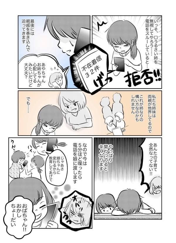 年の離れた姉がウザい話_003 (1)