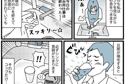 【ダメパパ図鑑】旦那がシンクにコップを溜め、細かく私の家事を増やしていく……!