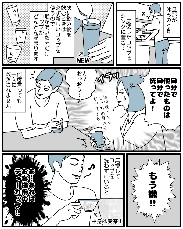 シンクコップ2