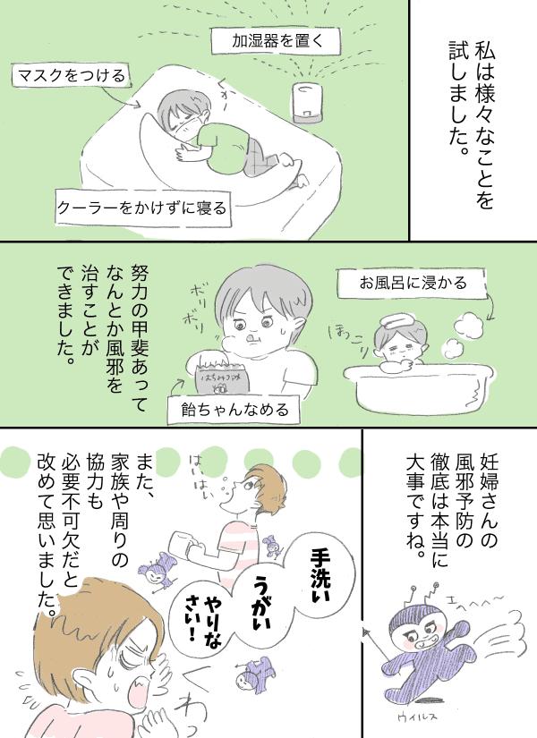8月風邪4