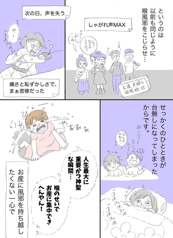 8月風邪3