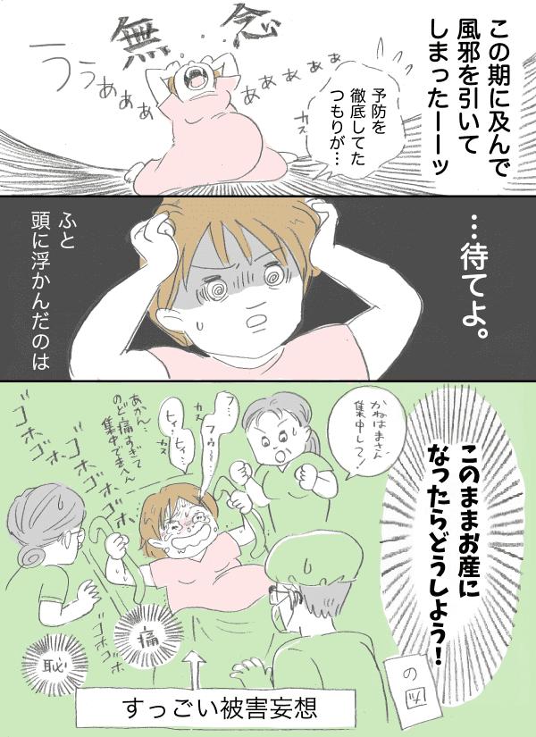 8月風邪2