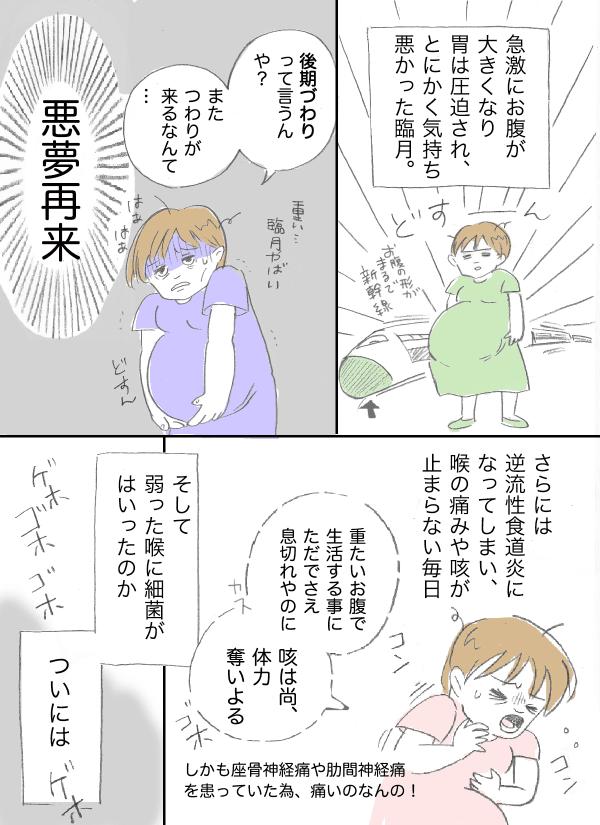 8月風邪1