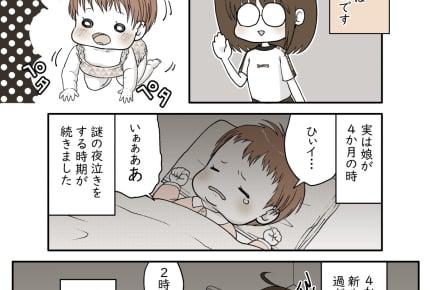 生後4ヶ月の娘が謎の夜泣き……原因は母の○○だった!