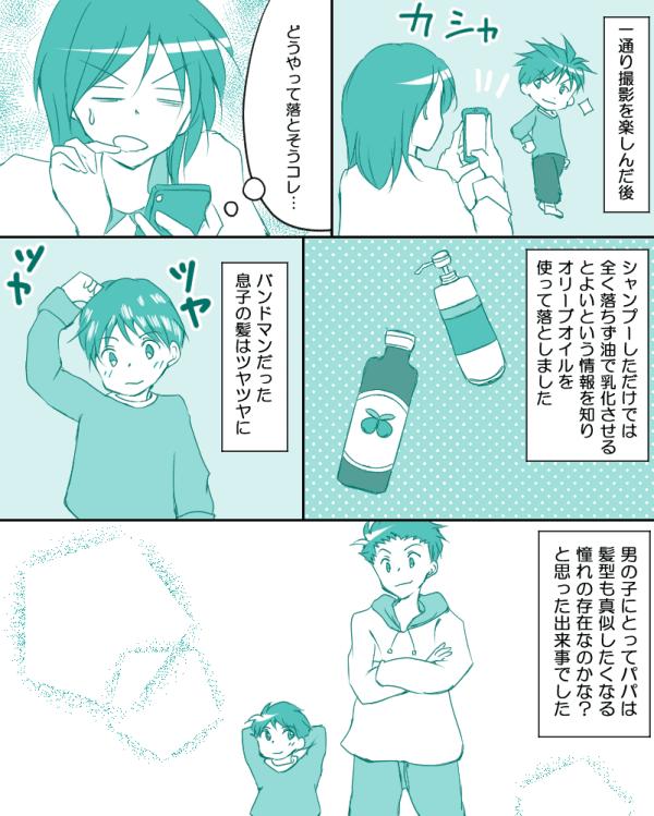 9月8日配信分③ (1)