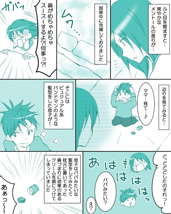 9月8日配信分② (1)