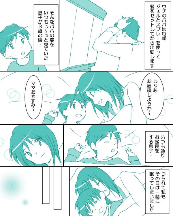 9月8日配信分① (1)