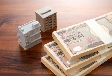 「老後2000万円問題に備えて」「生命保険代わり」。投資用マンション勧誘電話にご注意を!