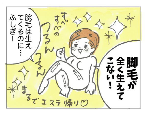 わたしの毛事情02