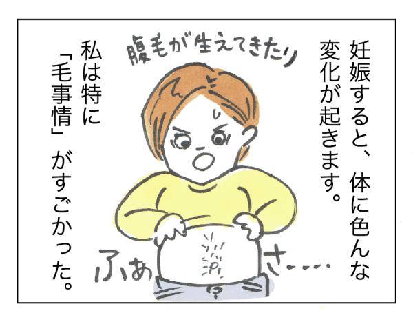 わたしの毛事情01